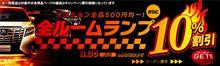 【シェアスタイル】オプション500円!!ルームランプのお得なクーポンも配信中♪ 9/23日10:00~9/30日9:59まで