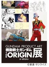 ガンダム ジ・オリジン展が名古屋で11月3日より開催!