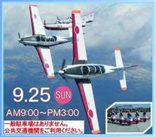 静浜基地 航空祭 2016
