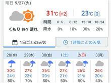 雨かよ(;・∀・)