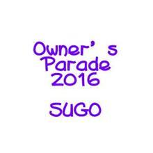 菅生パレード2016