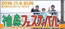 29-30日大井松田レーシングカート体験、袖森FES&袖-1GP、年内広場トレ