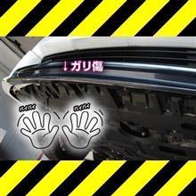 新車を買って車両を擦りたくない方へ!わずか3,240円でガリ傷を防止できる魔法のアイテム