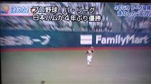 プロ野球のパ・リーグの日本ハムが、4年ぶりに優勝・・・
