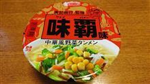 おぉ!!味覇(ウェイパァー)のカップ麺!!