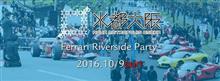 大阪 フェラーリ・リバーサイドパーティ2016