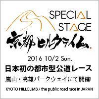 今週末は『京都ヒルクライム』