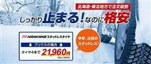 スタッドレス売れ筋ランキング!! by AUTOWAY