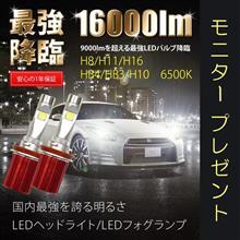 モニタープレゼント企画♪♪♪ 16000lm LEDヘッドライト・フォグ♪♪♪