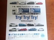 Try! Try! Try! Volkswagen キャンペーン♪
