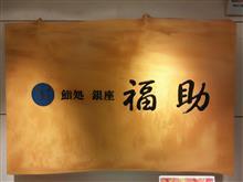 鮨処 銀座 福助 新宿小田急店に,,,,,,、