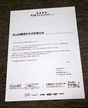 Ford撤退後の引受先となる(株)シースクエアのAudi練馬からお知らせが届きました