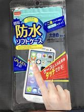 iPhone7Plusホームボタン対応防水ケースが身近にあった!