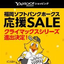 エムラインヤフーショッピング店 福岡ソフトバンクホークス クライマックスシリーズ進出決定 応援セール