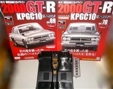 週刊スカイライン2000GT-R(ハコスカKPGC10) Vol.69&Vol.70♪