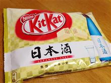 日本酒KitKat(JAPANESE SAKE)-UPDATE160930-