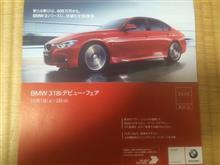BMW318i登場!