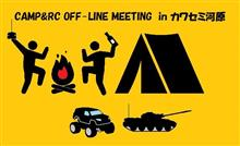 【更新】CAMP&RC OFF-LINE MEETING in 荒川河畔(新BASE)