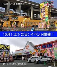 今週末は、AB川中島店とYH美女木店でイベントです!