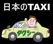 日本のタクシー Vol.4