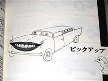 最高傑作 1962-63年版自動車ガイドブックその2