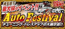 いよいよ明日明後日はイエローハット美女木店にてオートフェスティバル開催!