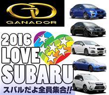 「スバルだよ全員集合 !」 イベントに ガナドールマフラーも出展 ♪  10月10日は大阪舞洲へ!