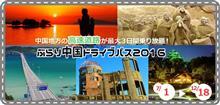 ぶらり中国ドライブパス2016:DEMIO 20th Anniversary Meeting