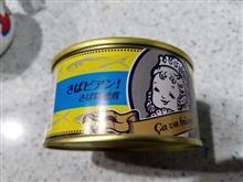 頂いた缶詰『さばの味噌煮』を食す!