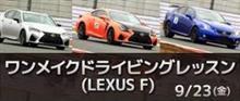 LEXUS F ワンメイク