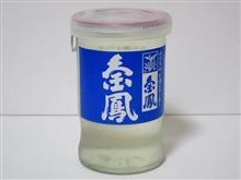カップ酒1413個目 金鳳 金鳳酒造【島根県】