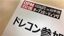 みんカラ オープンミーティング2016