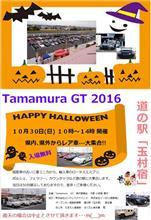 【第2回「Tamamura GT 2016」を開催決定のご案内・出展車募集】