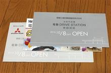 次世代店舗「電動DRIVE STATION」の全国第1号店
