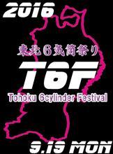 東北6気筒祭り T6F !!