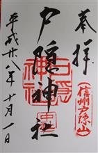 戸隠神社(中社