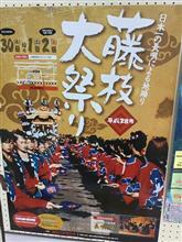 鼓動 (2016 藤枝大祭) ~Vol.3~