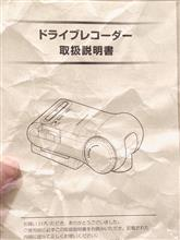 CX5 ドライブレコーダー