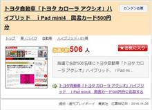 MINI原人謹告: To get a car or iPad, that is the question