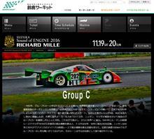 Suzuka Sound of Engines 2016