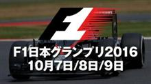 F-1グランプリ日本
