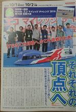 本田宗一郎杯 Honda エコ マイレッジ チャレンジ 2016 第36回 全国大会