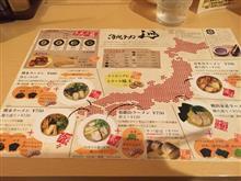 石川県金沢駅周辺 おすすめラーメン