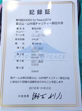 「EKIDEN for Peace2016 富士山・山中湖チャリティー駅伝」