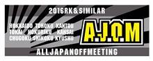 2016 RK&Similar All Japan Off Meetingまで、あと5日❗️❗️