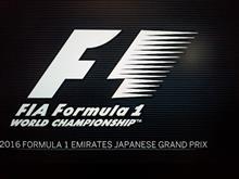 F1'16 rd.17 日本 決勝