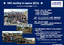 「O&D meeting in laguna 2016」本日22時でエントリー締切です!!!