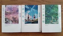 小説3冊購入。