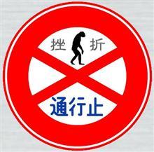 MINI原人獰道巡り Va in giro per la strada brava 1