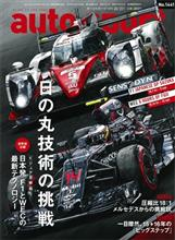 【書籍】auto sport(オートスポーツ) 2016/10/21号(No.1441)